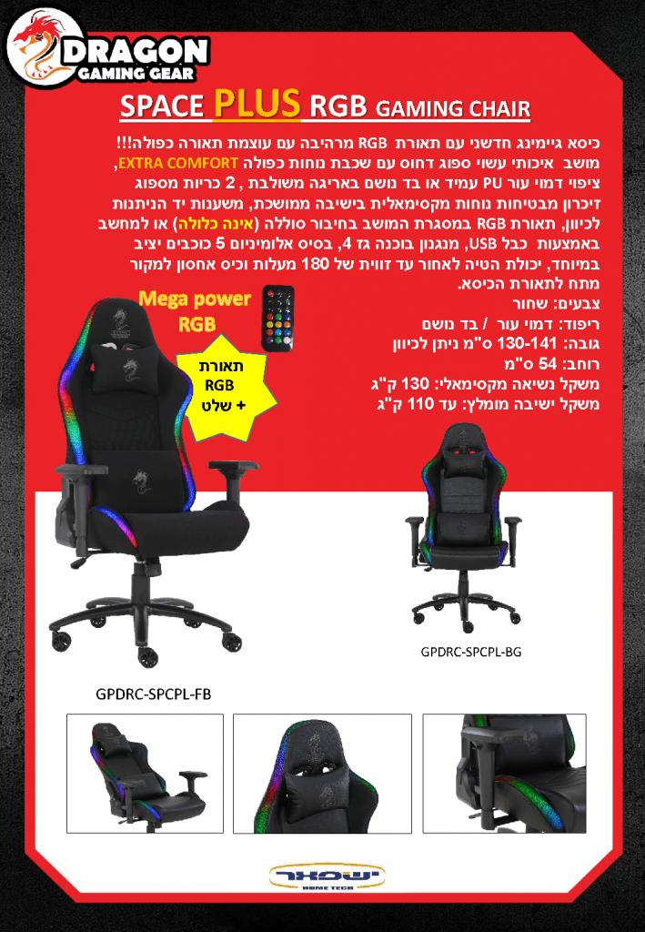 כסא גיימינג Dragon Space Plus RGB - Black PU Leather